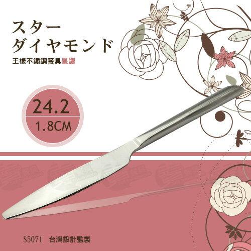 ﹝賣餐具﹞王樣 星鑽 西餐刀 不鏽鋼餐具 素面 刀 叉 湯匙 S5071 / 2301572001302