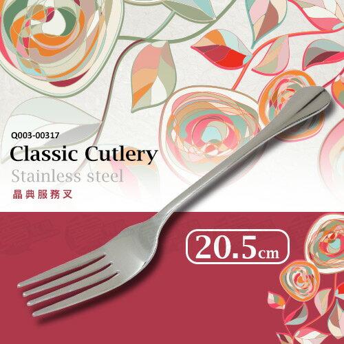 賣餐具﹞晶典服務叉 大叉 餐具 Q003-00317 /2301572010106