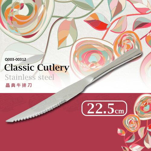 ﹝賣餐具﹞晶典 牛排刀 不鏽鋼餐具 Q003-00312 /2301572011301