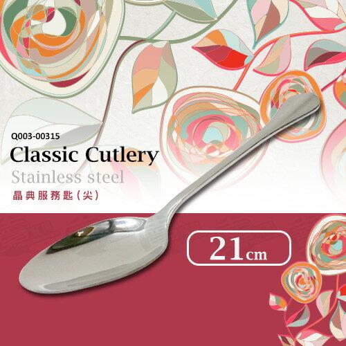 ﹝賣餐具﹞晶典 服務匙 不鏽鋼餐具 (尖)Q003-00315 /2301572011608