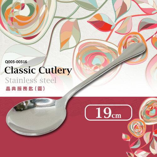 ﹝賣餐具﹞晶典 服務匙 不鏽鋼餐具 (圓) Q003-00316 /2301572011707