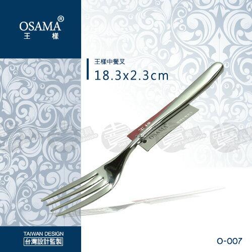 ﹝賣餐具﹞王樣 OSAMA 中餐叉 不鏽鋼餐具 O-007 / 2301572100074