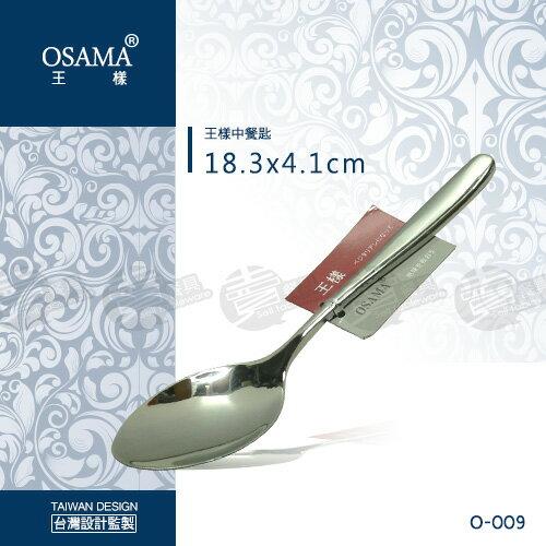 ﹝賣餐具﹞王樣 OSAMA 中餐匙 不鏽鋼餐具 O-009 / 2301572100098