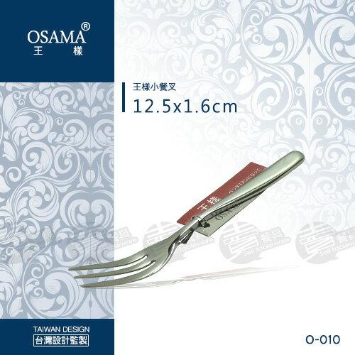 ﹝賣餐具﹞王樣 OSAMA 小餐叉 不鏽鋼餐具 O-010 / 2301572100104