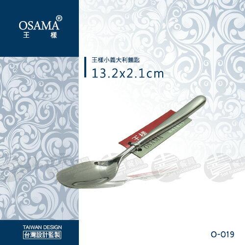 ﹝賣餐具﹞王樣 OSAMA 義大利麵匙 不鏽鋼餐具 O-019 / 2301572100166 (小)