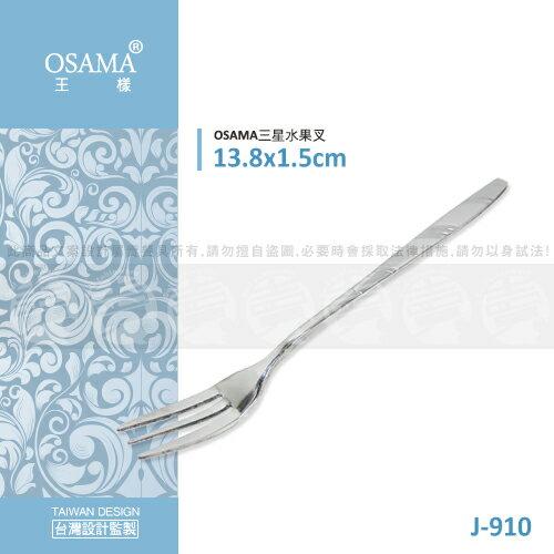 ﹝賣餐具﹞OSAMA 三星水果叉 蛋糕叉 不鏽鋼餐具 J-910 /2301572100319
