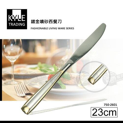 ﹝賣餐具﹞23公分 金太郎 鍍金噴砂 西餐刀 不鏽鋼餐具 750-2601 / 2301572200026