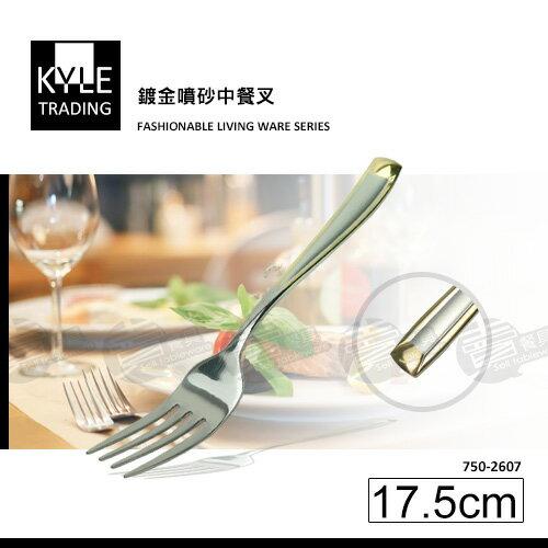 ﹝賣餐具﹞16公分 金太郎 鍍金噴砂 中餐叉 不鏽鋼餐具 750-2607 / 2301572200071