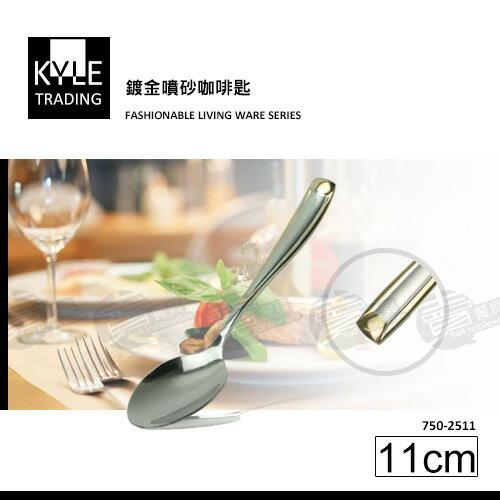 ﹝賣餐具﹞18公分 金太郎 鍍金噴砂 咖啡匙 不鏽鋼餐具 750-2611 / 2301572200101