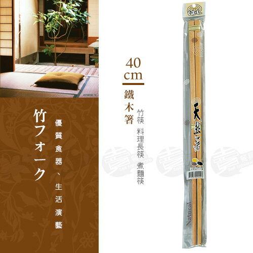 ﹝賣餐具﹞鐵木天然箸 天然竹筷 木筷 竹筷 料理長筷 煮麵筷 AD17 / 2301579503311
