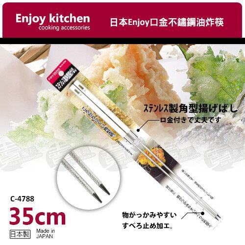﹝賣餐具﹞日本Enjoy 口金 不鏽鋼油炸筷 調理筷 C-4788 /2301579506619