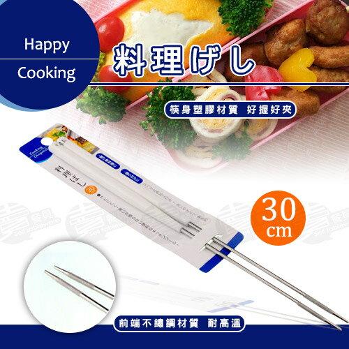 ﹝賣餐具﹞塑膠柄 油炸筷 調理筷 0336-466 / 2301579507906
