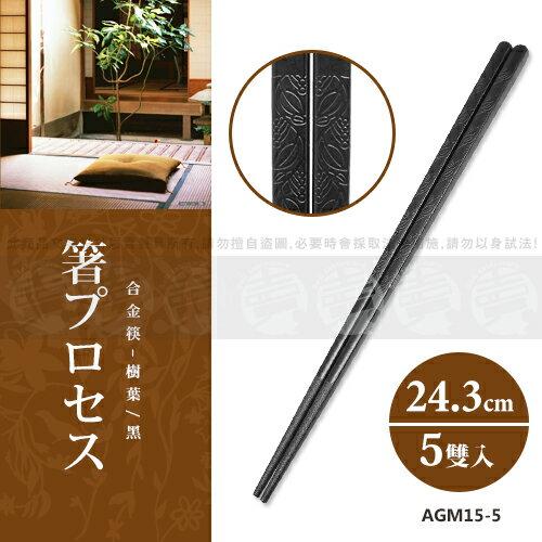 ﹝賣餐具﹞24.3公分 合金筷 筷子(5雙入)  AGM15-5 樹葉/黑 2301579508958