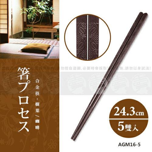 ﹝賣餐具﹞24.3公分 合金筷 筷子(5雙入)  AGM16-5 樹葉/咖啡 2301579508965