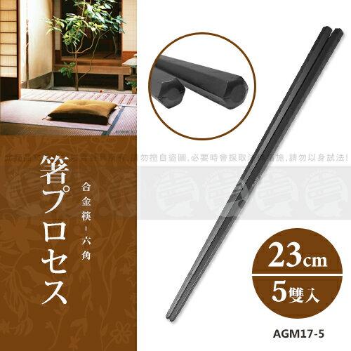 ~賣餐具~23公分 合金筷 筷子 5雙入  AGM17~5 2301579508972