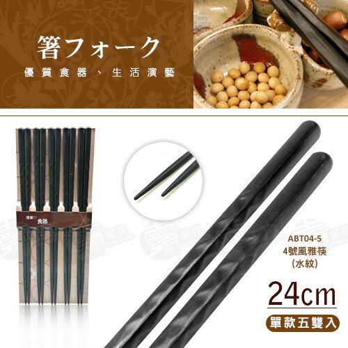 ~賣餐具~4號 風雅筷 筷子 ^(5雙入 水紋^) ABT04~5 23015795096