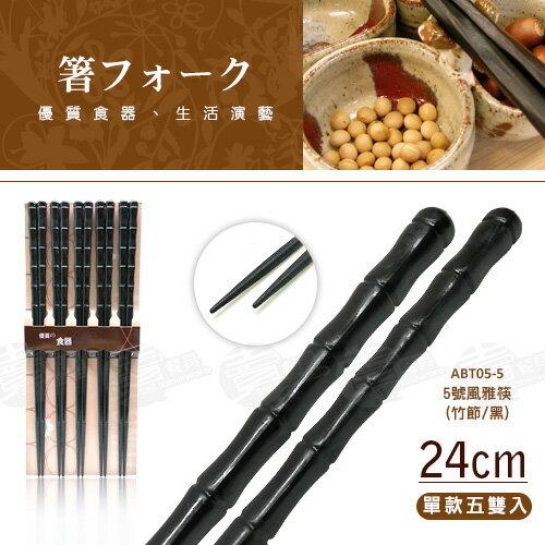 ~賣餐具~5號 風雅筷 筷子 ^(5雙入  竹節  黑^) ABT05~5  230157