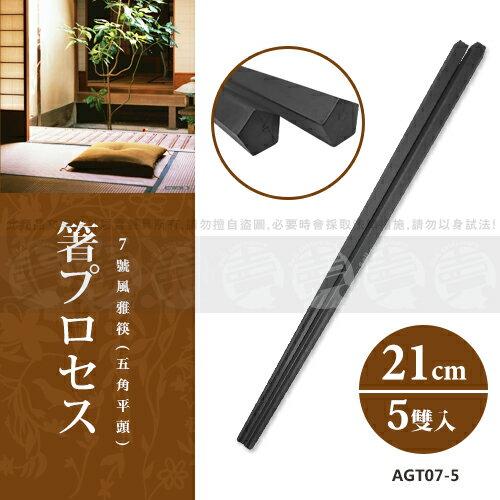 ~賣餐具~21公分 風雅 PBT筷 筷子 5雙入  AGT07~5 7號五角平頭23015