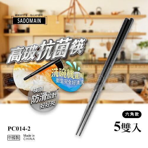 ﹝賣餐具﹞仙德曼 22.1公分 高玻抗菌筷 筷子 (5雙入/六角) PC014-2/2301579509696