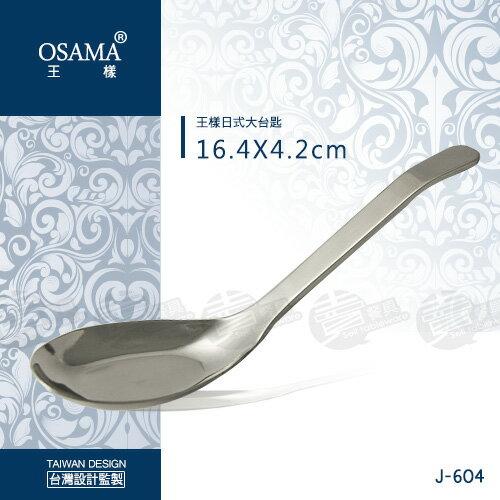 ﹝賣餐具﹞王樣 日式大台匙 台匙 湯匙 J-604 / 2301579535305
