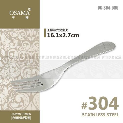 ﹝賣餐具﹞304 王樣法式兒童叉 不鏽鋼叉 不鏽鋼餐具 OS-304-005/2301579535374