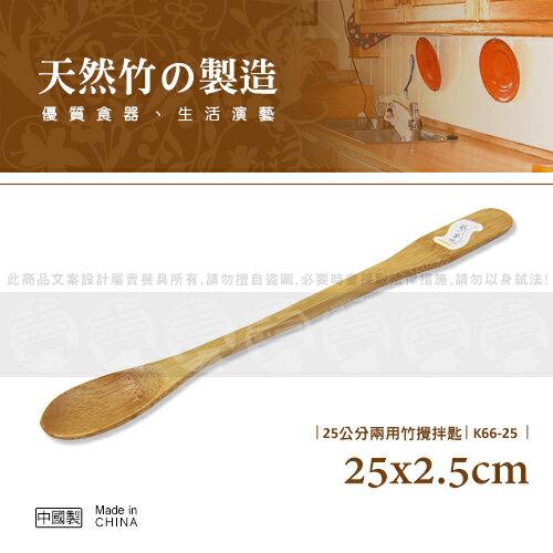 ﹝賣餐具﹞25公分 兩用竹攪拌匙 攪拌棒 K66-25 /2301579538054