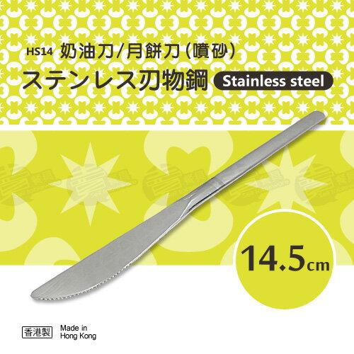 ﹝賣餐具﹞奶油刀 月餅刀 抹刀 小刀 不鏽鋼餐具 (噴砂) HS14 / 2301579573710
