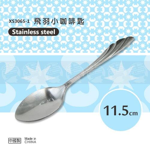 ﹝賣餐具﹞飛羽小咖啡匙 小匙 不鏽鋼餐具 XS3065-1 / 2301579573802
