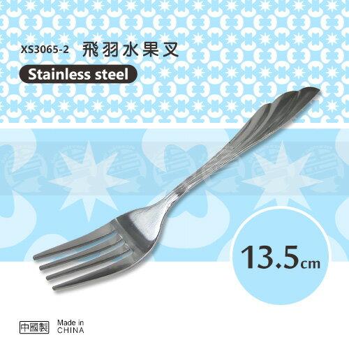 ﹝賣餐具﹞飛羽水果叉 水果叉 不鏽鋼餐具 XS3065-2 / 2301579573857