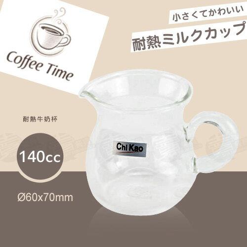 ﹝賣餐具﹞140cc 耐熱牛奶杯 奶盅 奶壺 蜂蜜盅 奶罐 K120S / 2301659007203