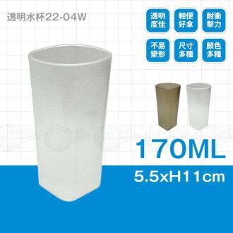﹝賣餐具﹞170cc 透明水杯 塑膠杯 漱口杯 22-04W /2301800100104
