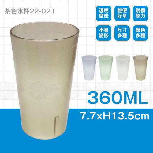 ﹝賣餐具﹞360cc 茶色水杯 塑膠杯 漱口杯 22-02T /2301800100241