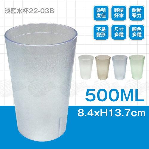 ﹝賣餐具﹞500cc 淡藍水杯 塑膠杯 漱口杯 22-03B /2301800100319
