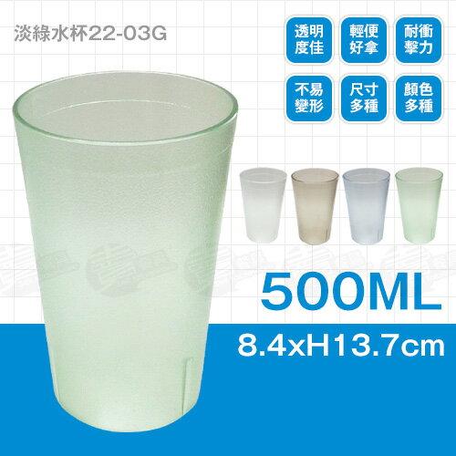 ﹝賣餐具﹞500cc 淡綠水杯 塑膠杯 漱口杯 22-03G /2301800100326