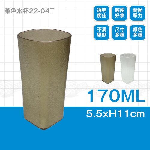 ﹝賣餐具﹞170cc 茶色水杯 塑膠杯 漱口杯 22-04T /2301800101606
