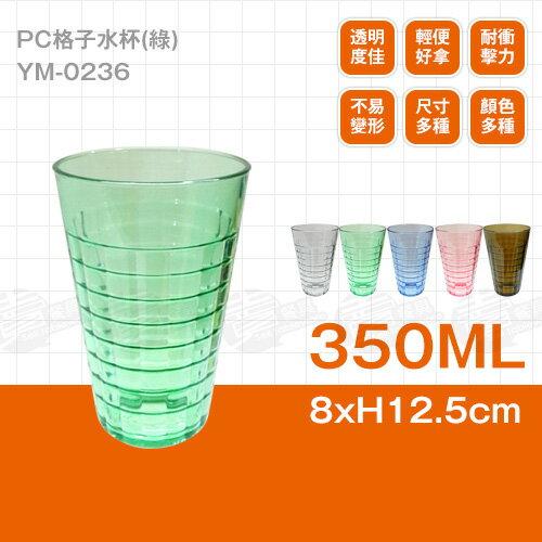 ﹝賣餐具﹞350cc PC水杯 水杯 塑膠杯 漱口杯(綠)YM-0236 /2301800113517