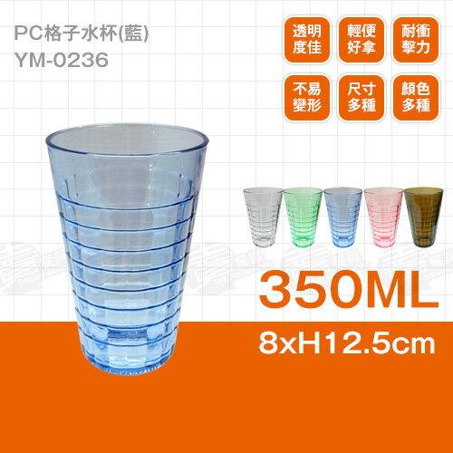 ﹝賣餐具﹞350cc PC水杯 水杯 塑膠杯 漱口杯(藍)YM-0236 /2301800113524