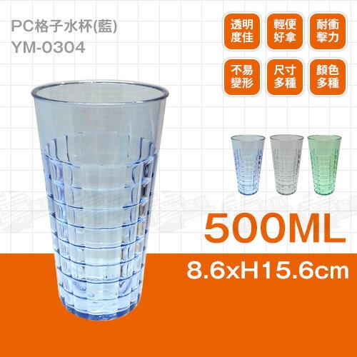 ﹝賣餐具﹞500cc PC水杯 水杯 塑膠杯 漱口杯 (藍)YM-0304 /2301800113609