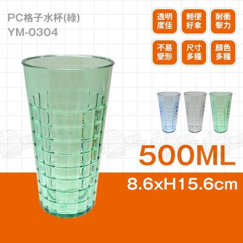 ﹝賣餐具﹞500cc PC水杯 水杯 塑膠杯 漱口杯 (綠)YM-0304 /2301800113616