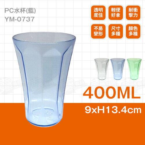 ﹝賣餐具﹞400cc PC水杯 水杯 塑膠杯 漱口杯 (藍)YM-0737 /2301800114002