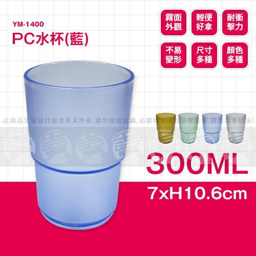 ﹝賣餐具﹞300cc PC 水杯 塑膠杯 漱口杯 YM-1400 藍 /2301800114064