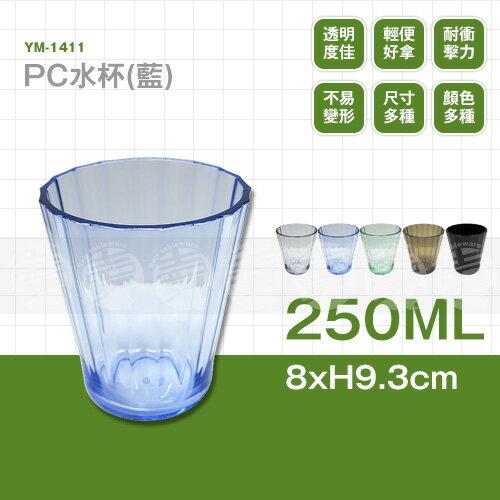 ﹝賣餐具﹞250cc PC水杯 水杯 塑膠杯 漱口杯 飲料杯 (藍) YM-1411