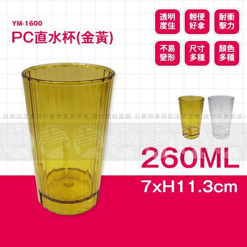 ﹝賣餐具﹞260cc PC 直水杯 水杯 塑膠杯 漱口杯 (金黃)YM-1600 /2301800114170