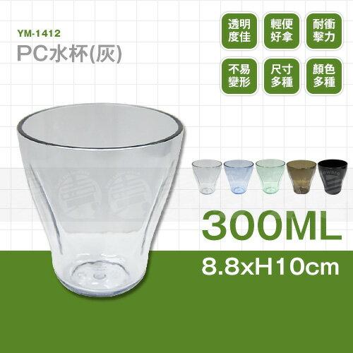 ﹝賣餐具﹞300cc PC水杯 水杯 塑膠杯 漱口杯 飲料杯 (灰) YM-1412