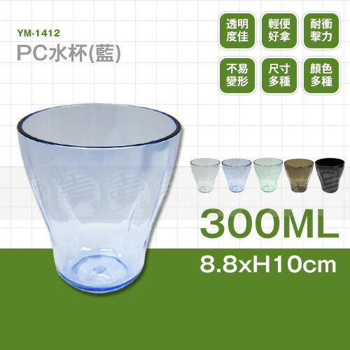 ﹝賣餐具﹞300cc PC水杯 水杯 塑膠杯 漱口杯 飲料杯 (藍) YM-1412