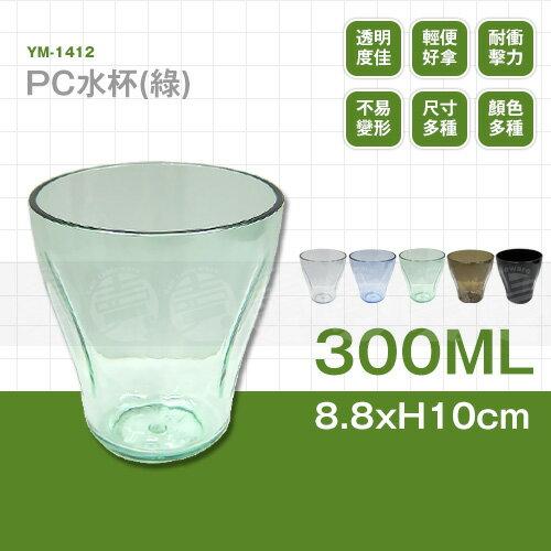 ﹝賣餐具﹞300cc PC水杯 水杯 塑膠杯 漱口杯 飲料杯 (綠) YM-1412