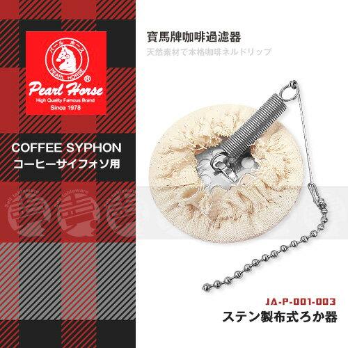 ﹝賣餐具﹞日本 寶馬牌 咖啡過濾器 虹吸式咖啡壺過濾器JA-P-001-0033