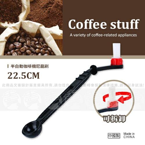 ﹝賣餐具﹞可拆卸半自動咖啡機尼龍刷 清潔刷 毛刷 2310010581061
