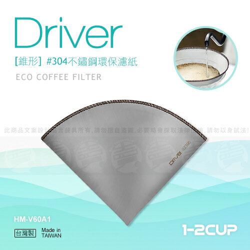 ﹝賣餐具﹞Driver 1-2杯錐形不鏽鋼環保濾紙 HM-V60A1 /2310010581603