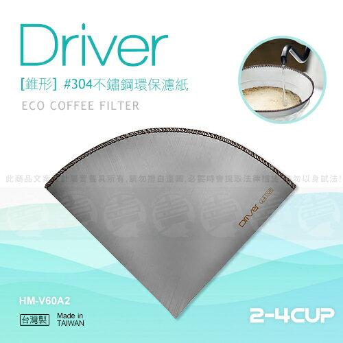 ﹝賣餐具﹞Driver 2-4杯錐形不鏽鋼環保濾紙 HM-V60A2 /2310010581610